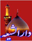 پایگاه مذهبی دارالشیعه